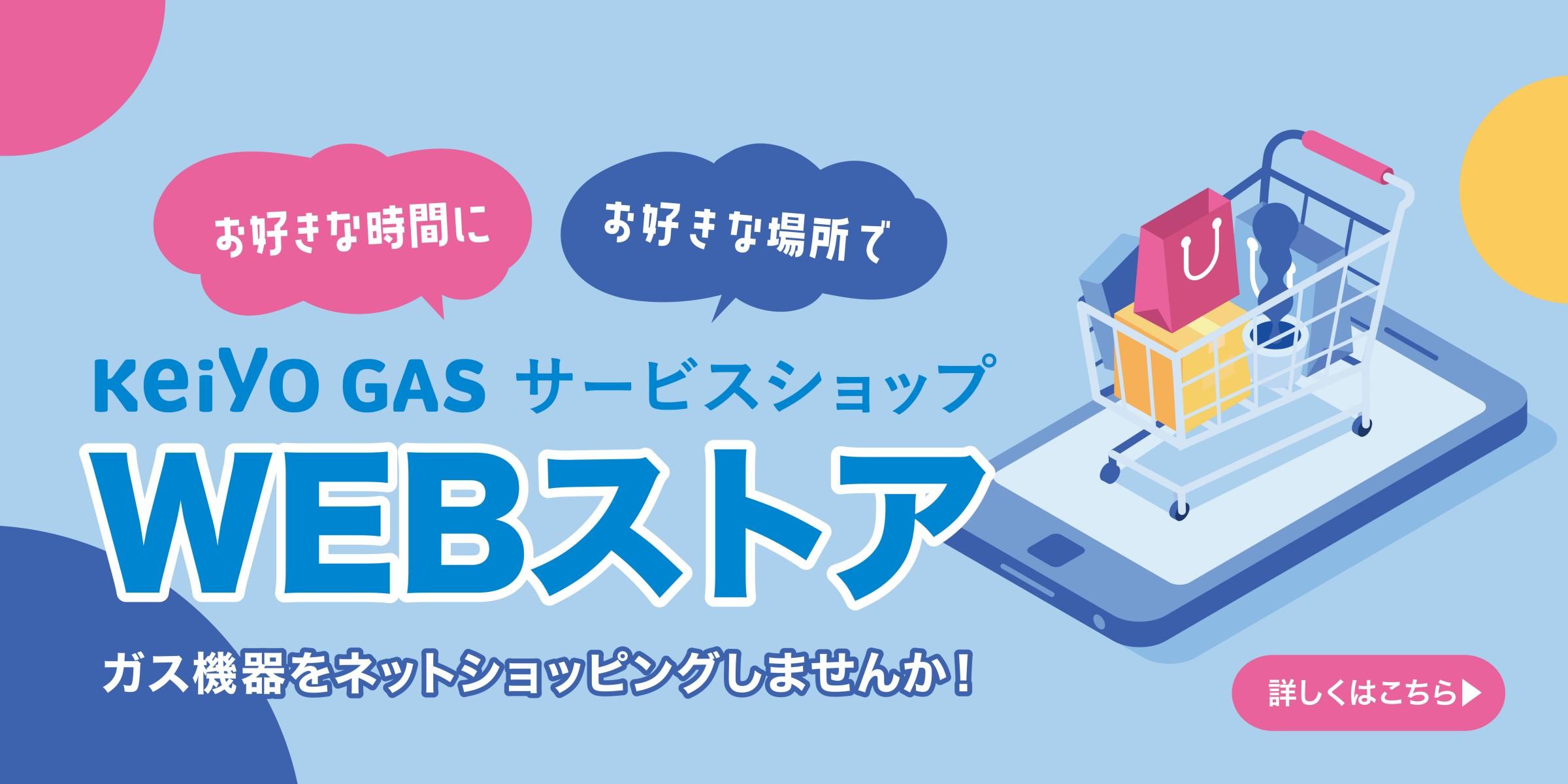 京葉ガスサービスショップWEBストア